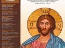 Diplomado en Sagrada Escritura